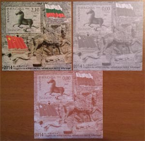 BULGARIA 2014, CHINESE YEAR OF THE HORSE